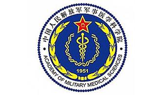 中国人民解放军军事医学科学院