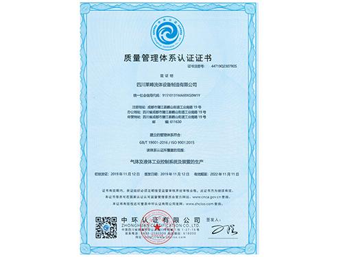 品质**升级 莱峰流体通过ISO9001国际质量管理体系认证