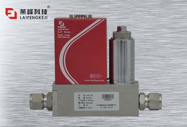 成都气体质量流量控制器-LF420-B