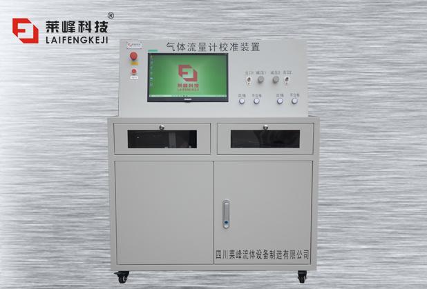非标气体控制装置-气体流量计校准装置LFNS系列
