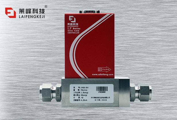 气体质量流量控制器LF420-BM(热式气体质量流量计)