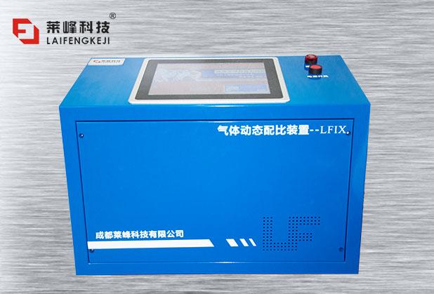 多组分气体浓度混合设备 LFIX-3000