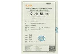 LF2000-A鉴定证书(二)