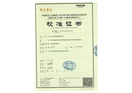 LF420-S鉴定证书