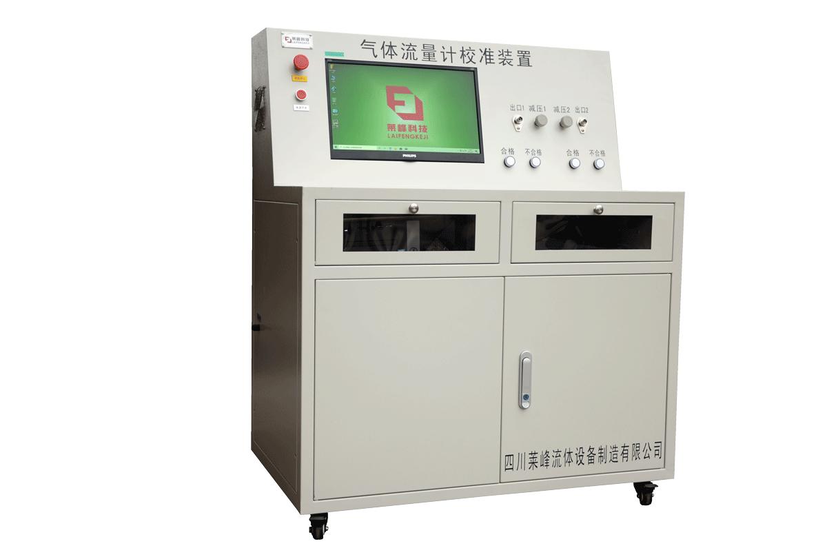 气体流量校准装置在流量计校准设备中的使用情况