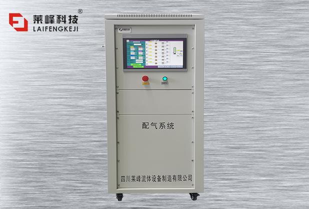 七元气体自动混合配比系统LFIX-7000