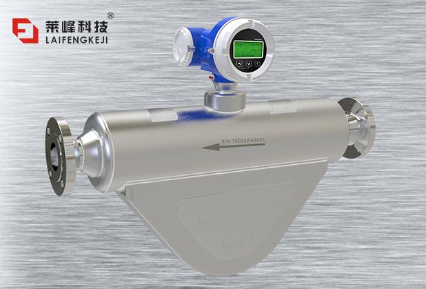 科里奥利质量流量计LF-CP 高压型