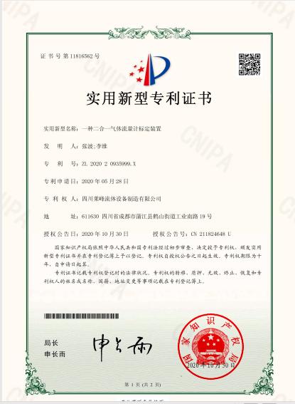 二合一气体流量计标定装置专用证书