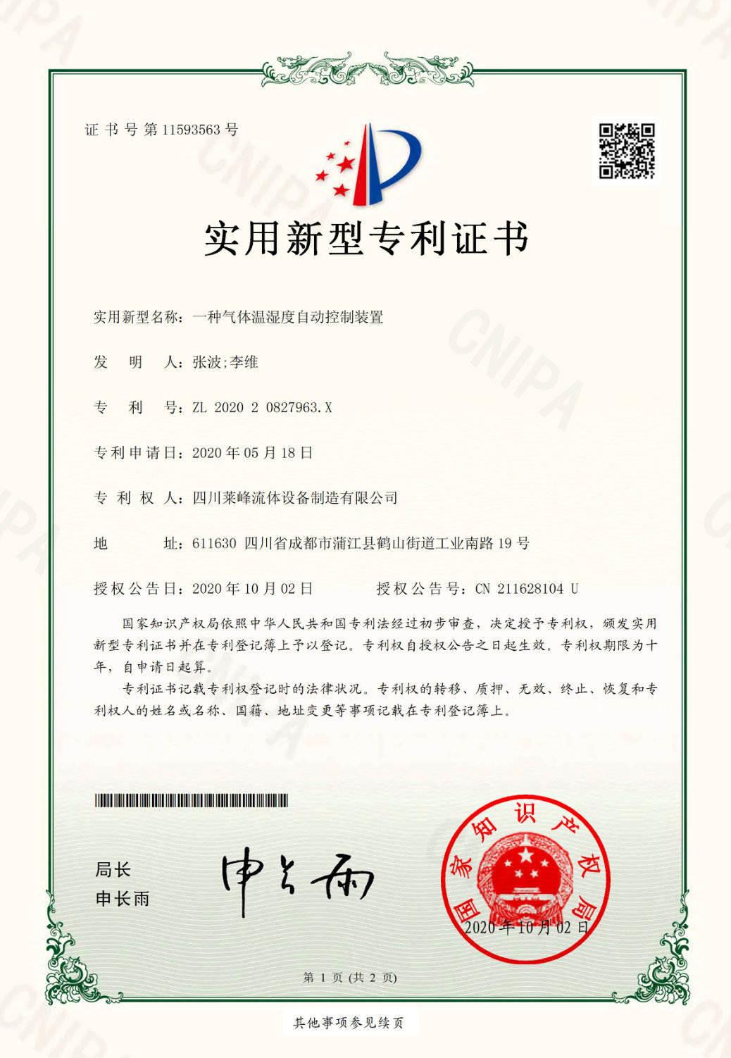 一种气体温湿度自动控制装置专利证书