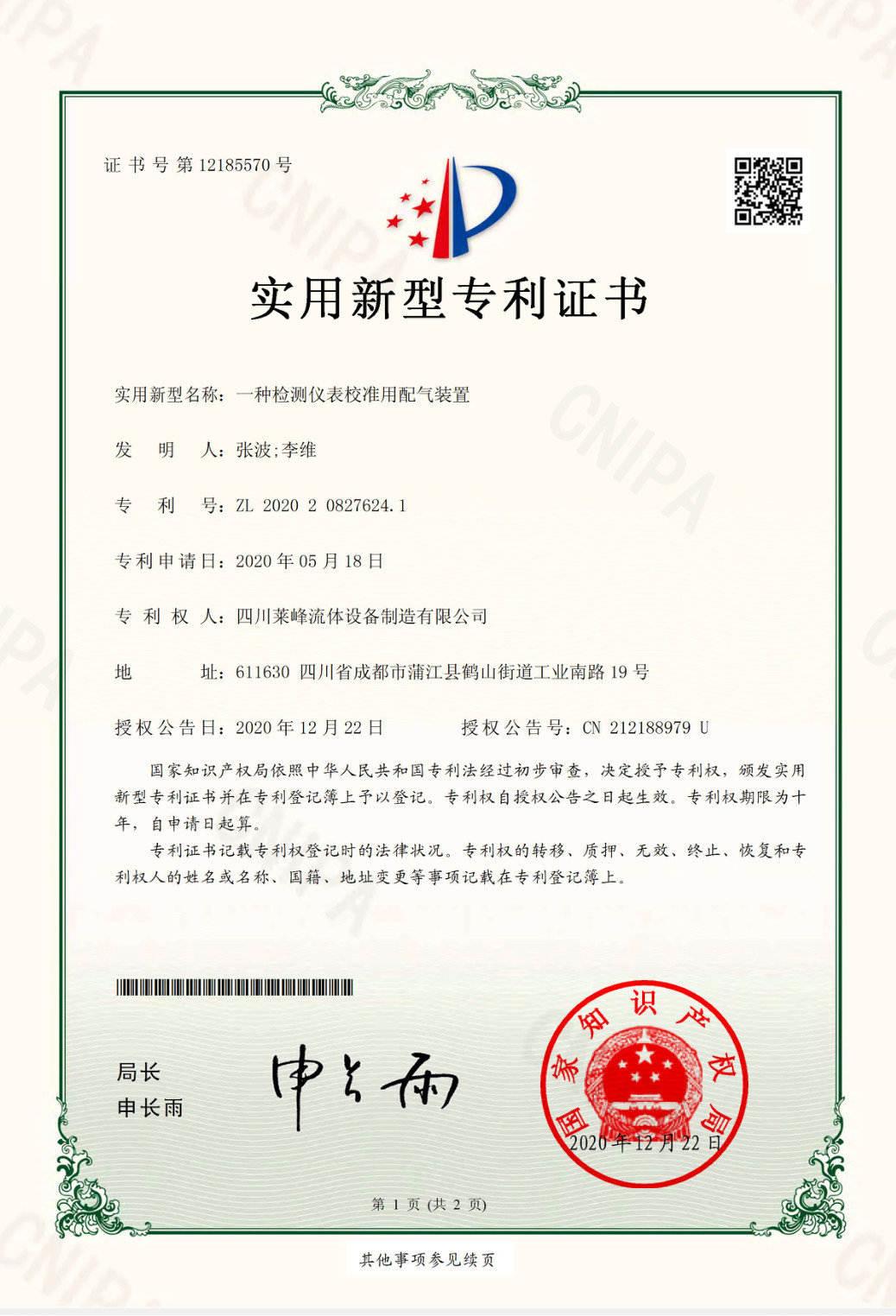一种检测仪器校准用配气装置专利证书