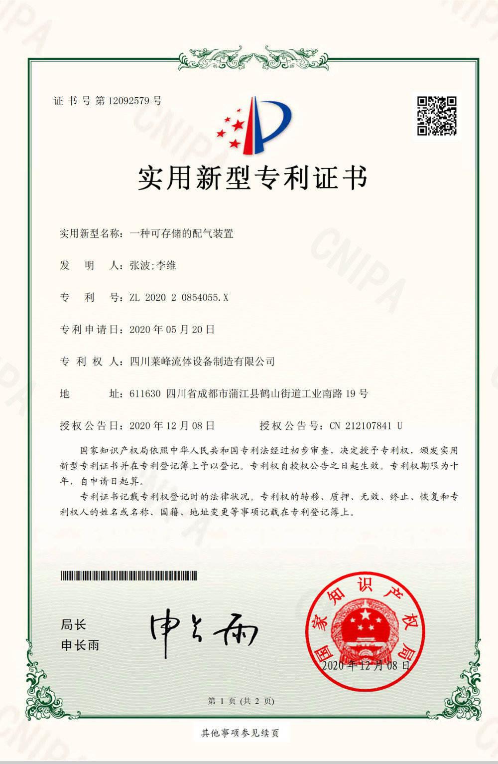 一种可储存的配气装置专利证书