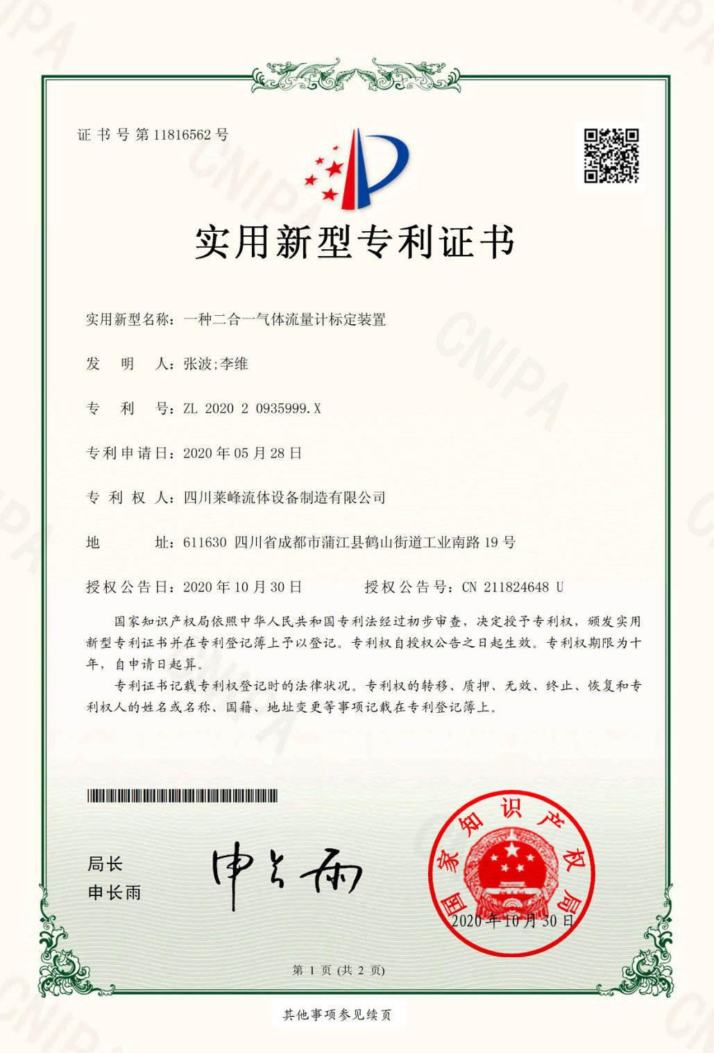 一种二合一气体流量计标定装置专利证书