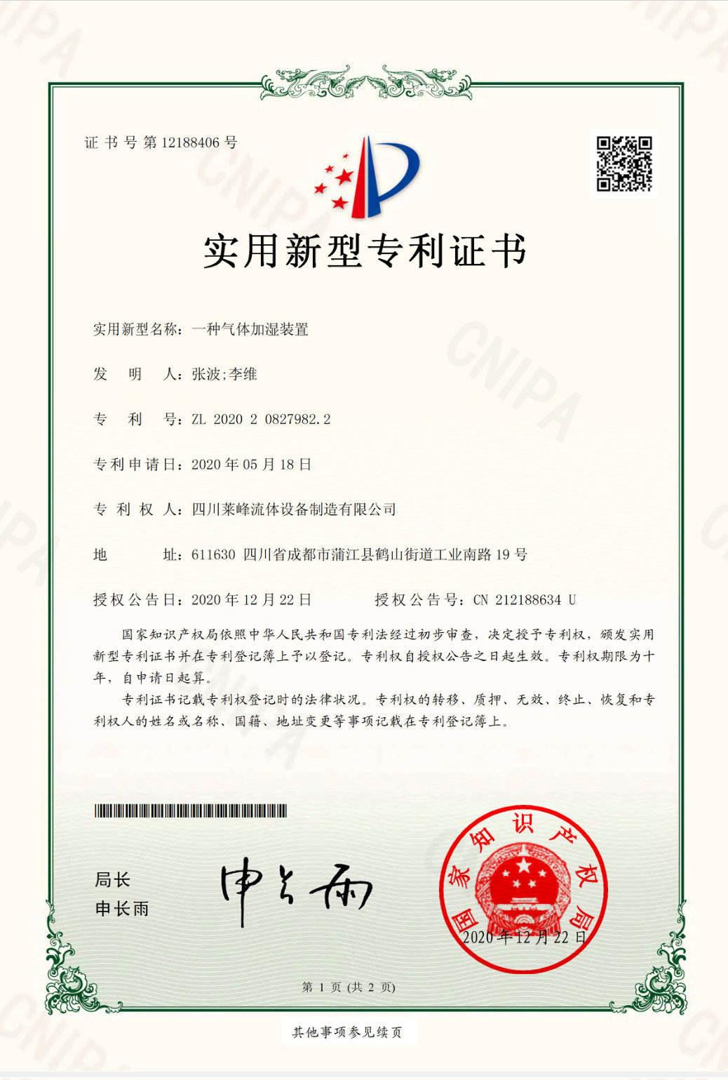 一种气体加湿装置专利证书