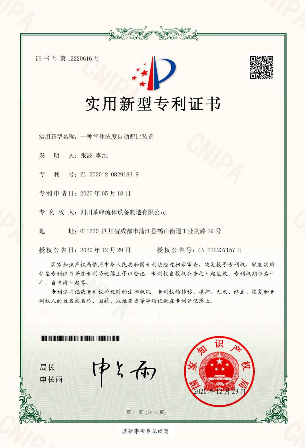 一种气体浓度自动配比装置专利证书