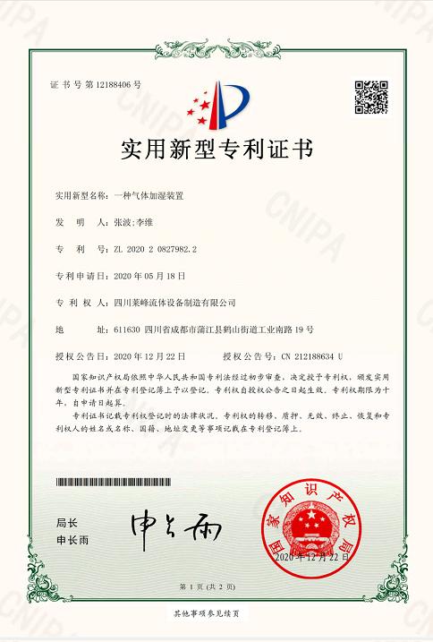 莱峰流体取得《一种气体加湿装置》专利证书