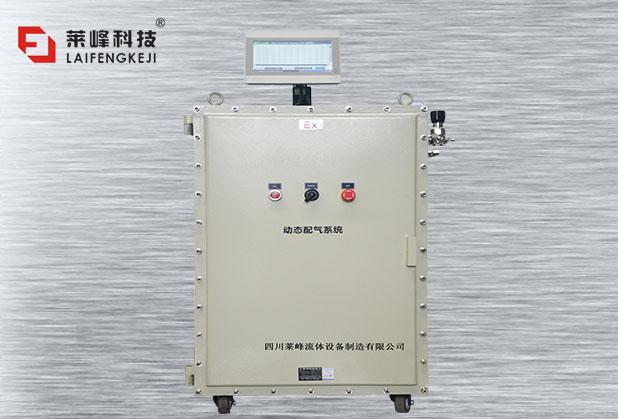 气体自动混合配比防爆系统LFIX-5000