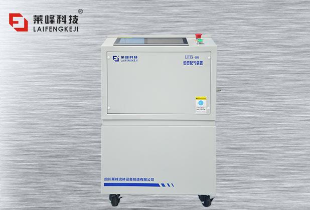 三组份气体自动混合配比系统LFIX-3000S
