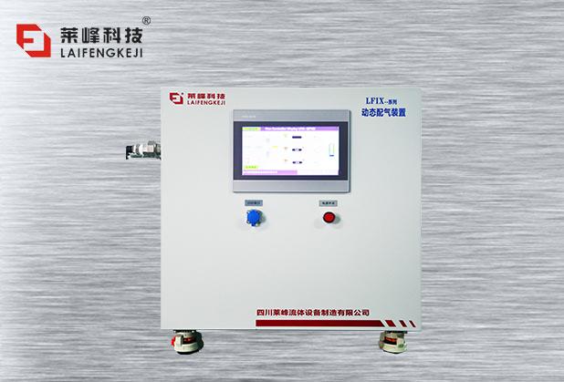 车载型动态配气仪LFIX-2000C