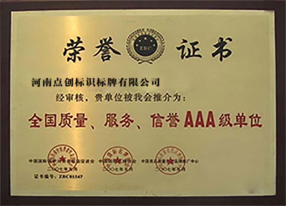 点创荣誉证书