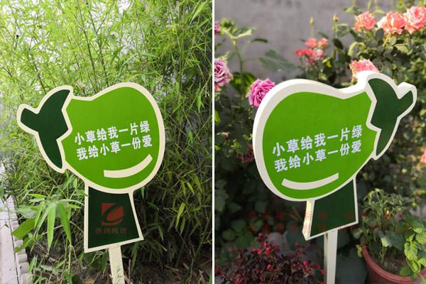 做一个花草提示牌需要多少钱