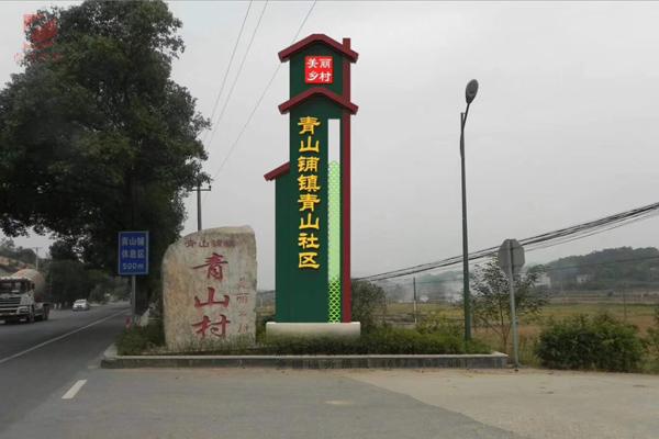 河南美丽乡村标识标的历史变迁和文化性质