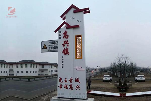 郑州美丽乡村党建牌制作的形态组织有哪些要求: