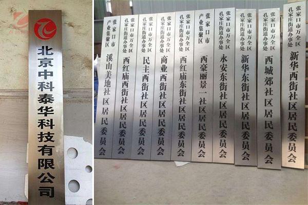 不锈钢公司牌匾的尺寸