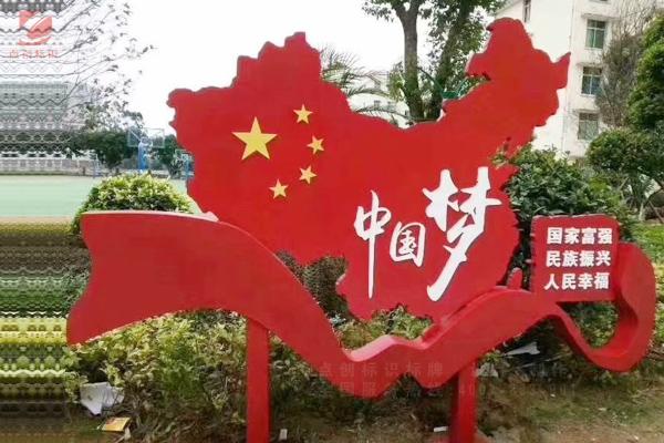 党建中国梦设计的方向