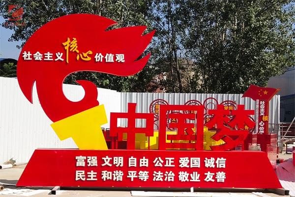 中国梦党建牌制作厂家