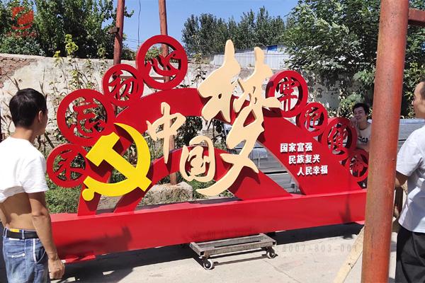 中国结样式中国梦标牌