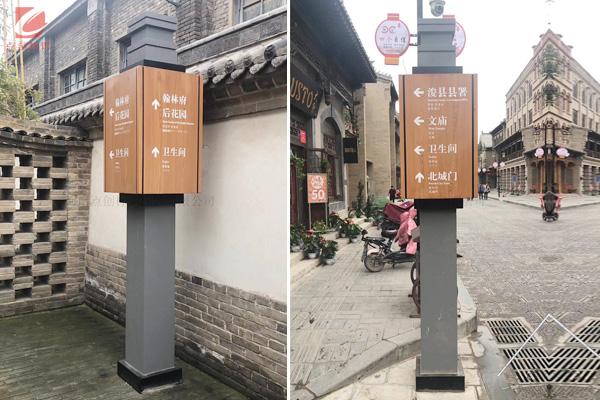 俊县古城旅游木纹导视牌