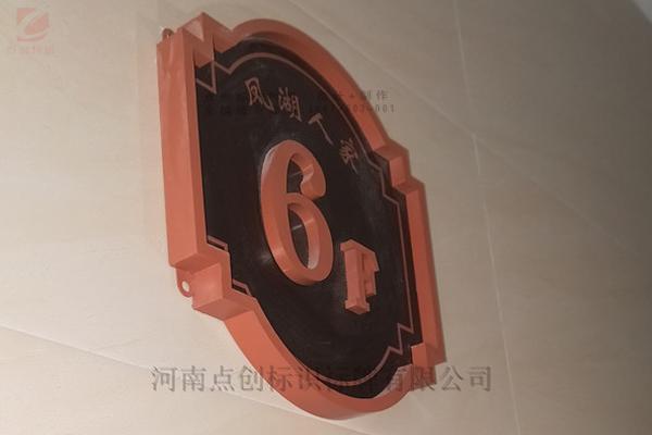 小区楼层牌设计制作工厂