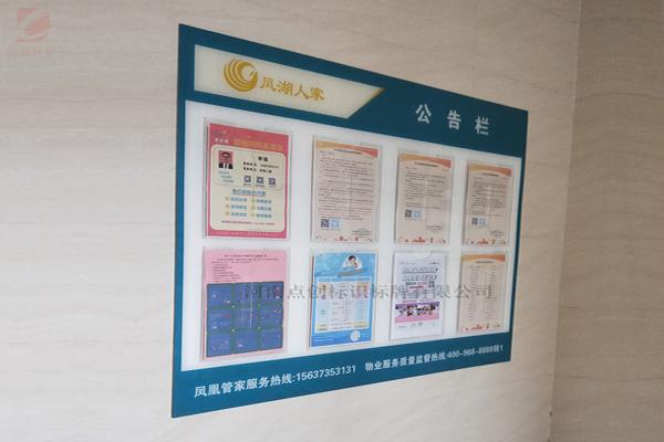 碧桂园小区温馨提示牌都在哪些位置安装?
