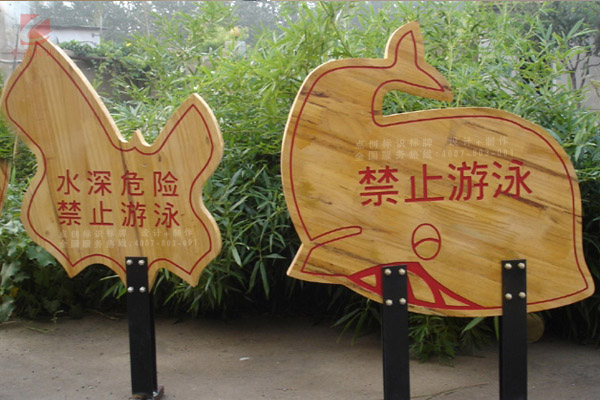 木质落地标识牌