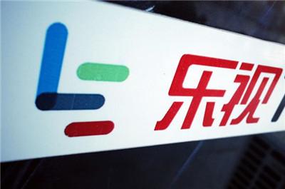 4月9日快讯 乐视网董秘称对于退市不做预期