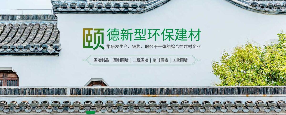 陕西工程围墙_陕西颐德新型环保建材有限公司