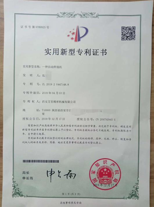一种自动焊接机实用新型专li证书