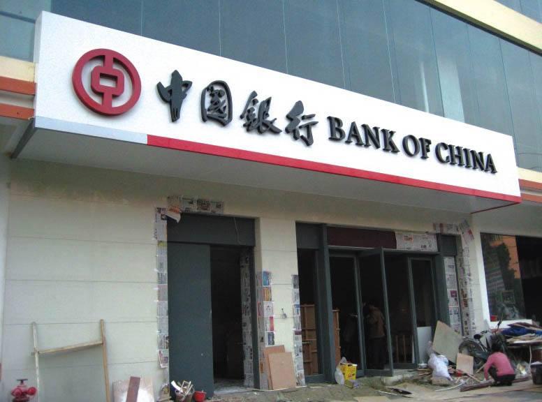 路常顺与中国银行新城支行合作