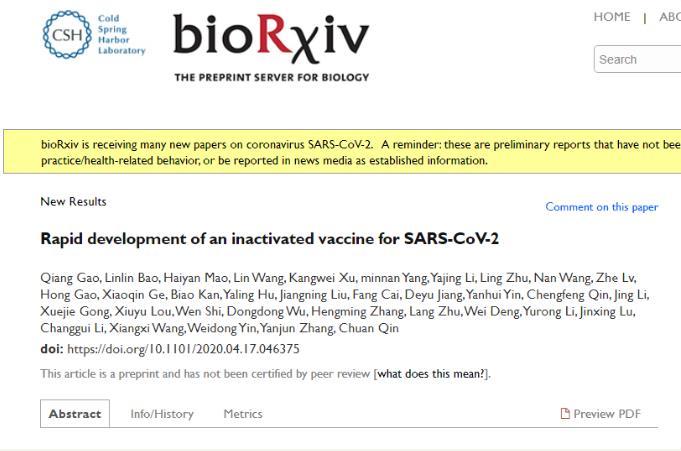 新冠病毒灭活疫苗