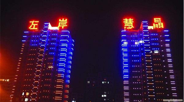 广告牌  LED楼盘发光字 巨幅LED字 定制广告牌