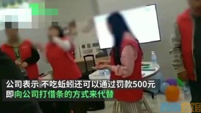 贵州省毕节市一家装饰公司罚员工吃蚯蚓公司2名负责人被拘