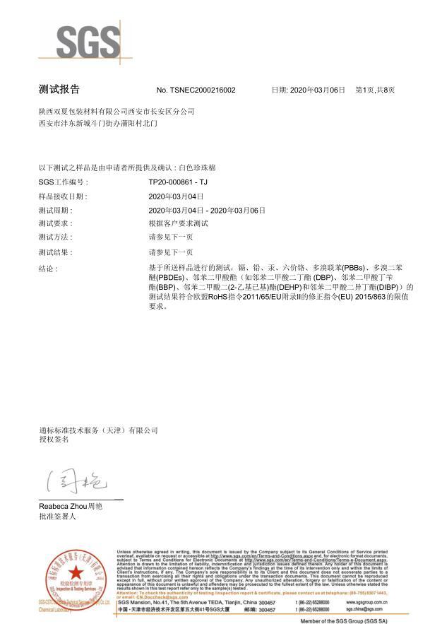 ROHS2.0报告(SGS机构报告)