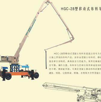 HGC-28型移动式布料车