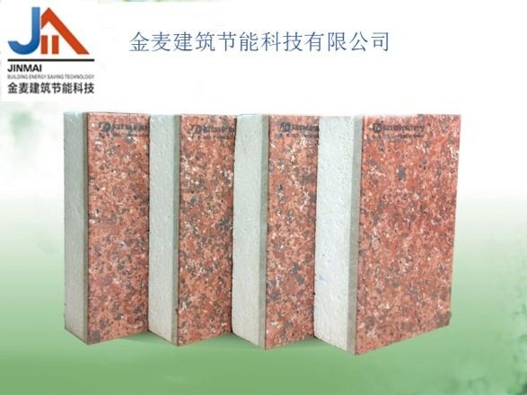 保温装饰一体板正确的安装方式是怎样,这是非常重要的