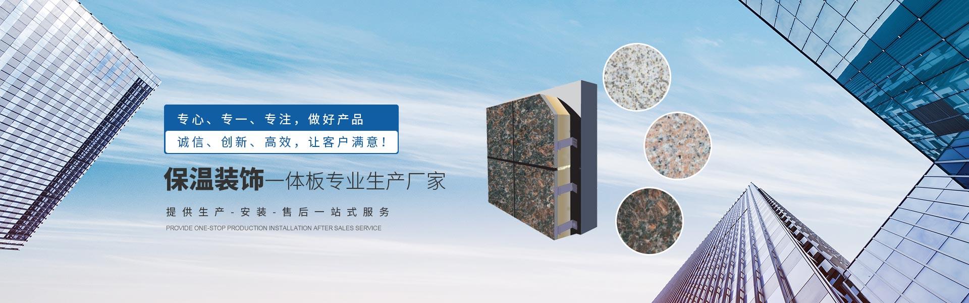 陕西EPS保温装饰一体板