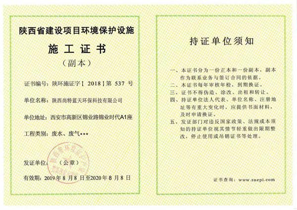 陕西省建设项目环境保护设施施工证书