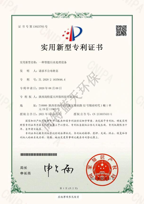 热烈祝贺我司成功获得三项实用新型专利