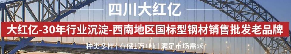 四川大红亿贸易有限公司