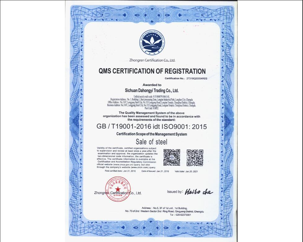 品质管理证书