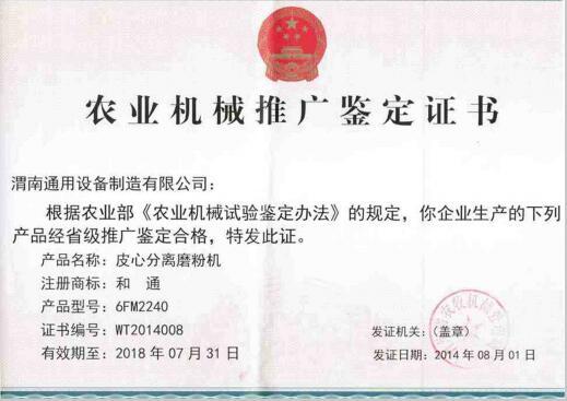 6FM2240皮心分离磨粉机农业机械推广鉴定证书